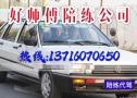 燕丹天通苑北七家汽车陪练中心