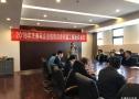 2018年天通苑企业信用自律商盟工商座谈会议现场