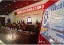 天通苑企业信用自律商盟正式成立——欢迎您的加入