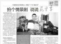 """拍个情景剧 说说苑里事 天通苑社区网创始人、电影厂厂长""""姜金牙"""""""