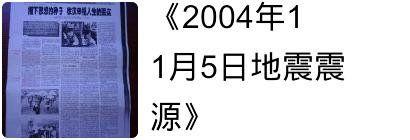 百度:抚顺县上马学校老师打学生!百度地震姜常宏就在那个学校求助?!!
