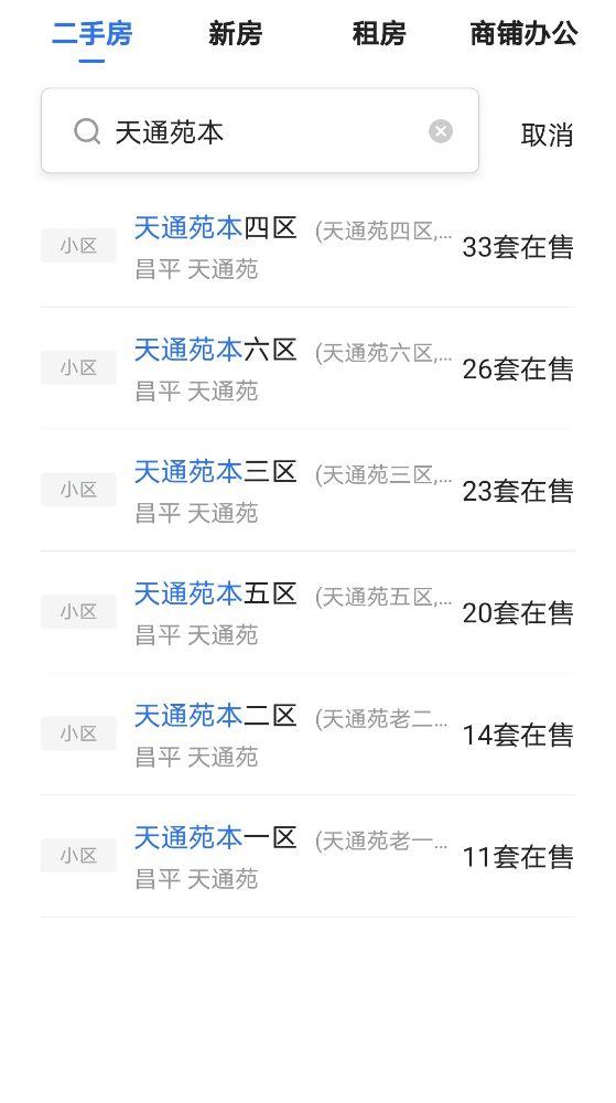 Screenshot_20210516_192506_com.lianjia.beike_edit_506996204185657.jpg