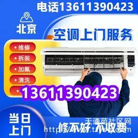 天通苑空调维修加氟清洗安装移机,快速上门服务