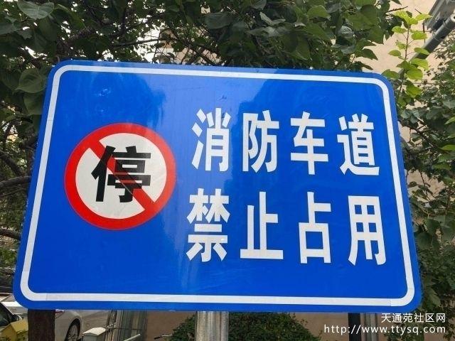 消防通道、禁止占用