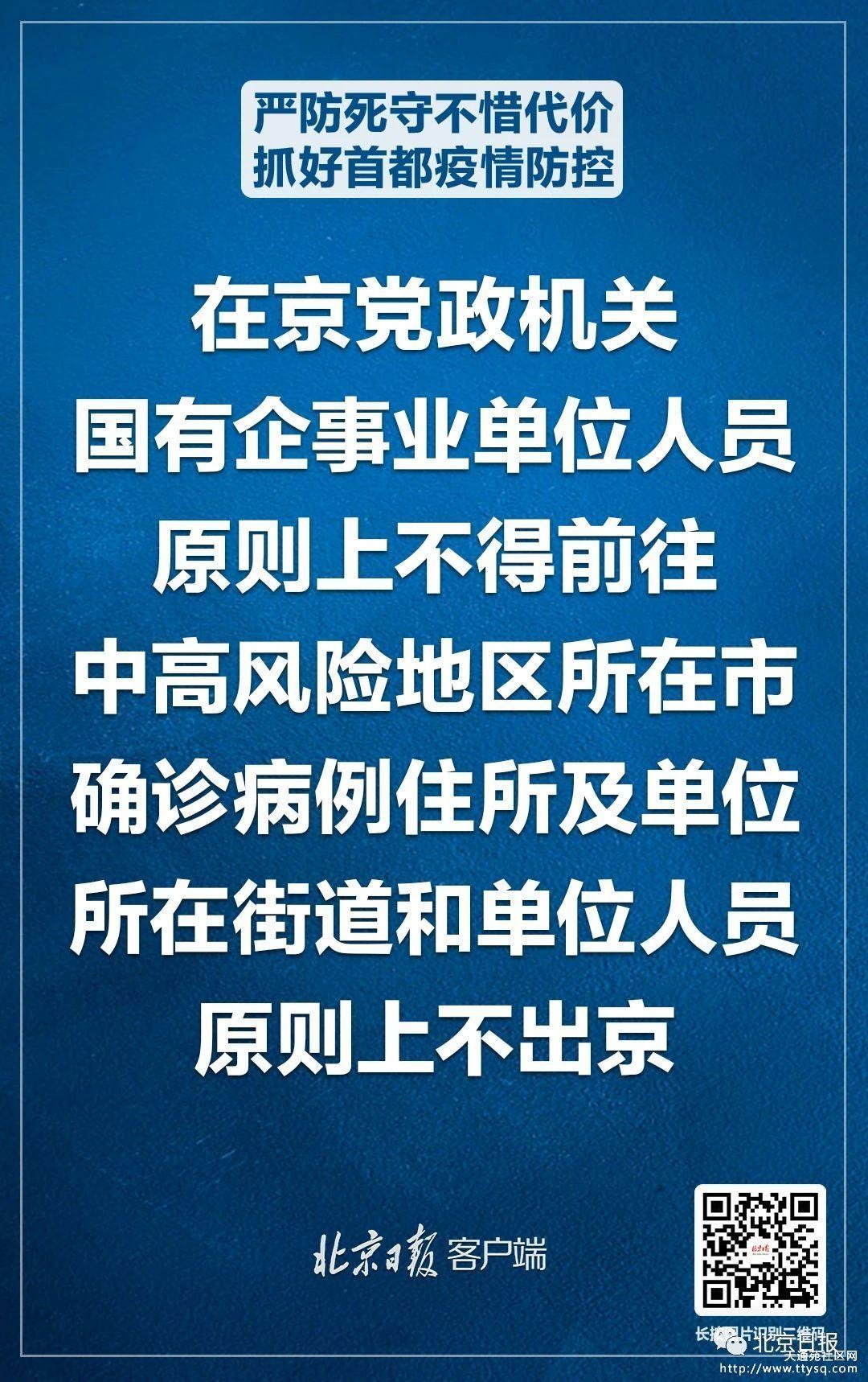北京升级进京管控!从严从紧抓好首都疫情防控,9个方面要严防死守
