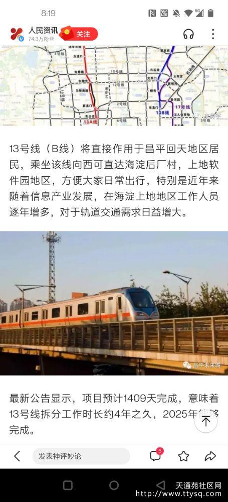 最新消息:13号线2025年开通