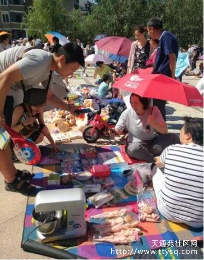 """天通苑2021年""""跳蚤""""市场活动开始报名了"""