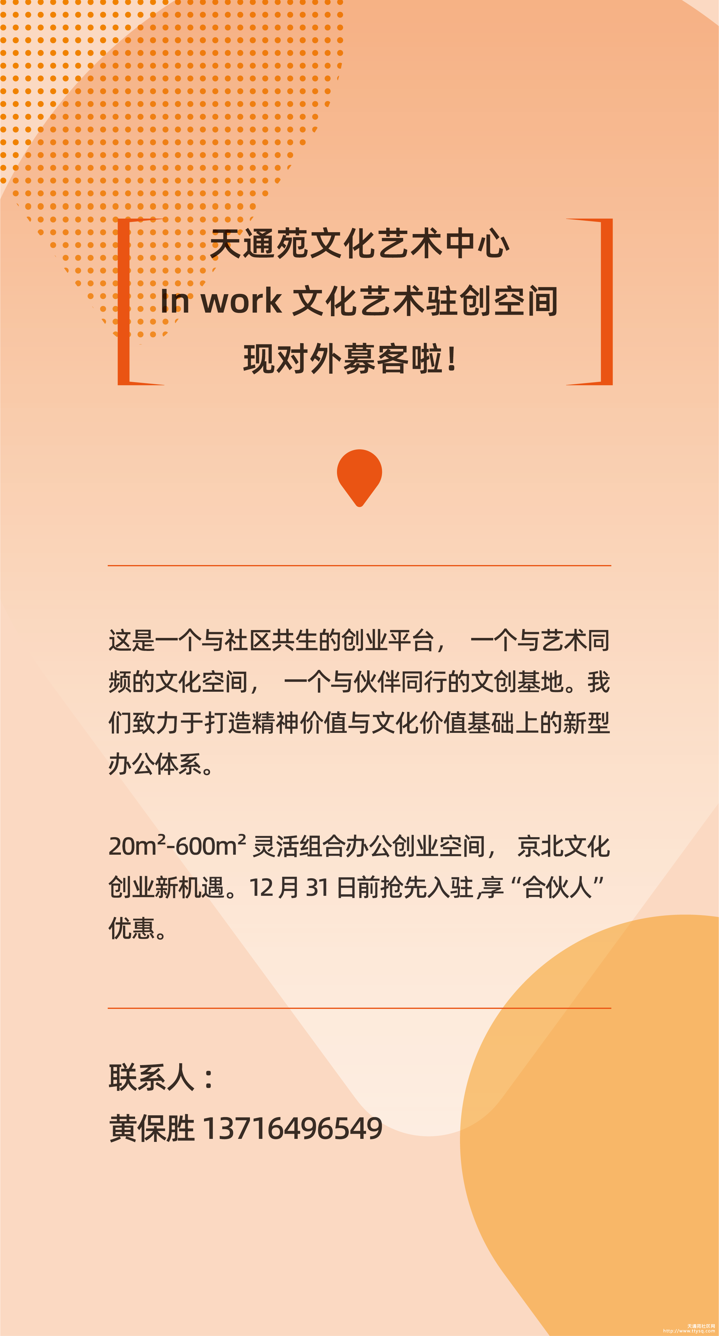 """疫情防控通知 天通苑文化艺术中心启动""""预约入馆""""工作"""