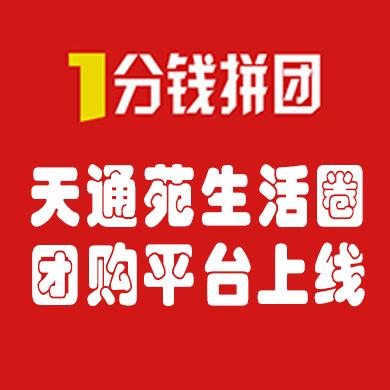 天通苑社区网拼团服务上线——  团长只需1